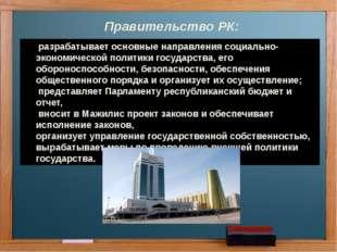 Правительство РК: разрабатывает основные направления социально-экономической