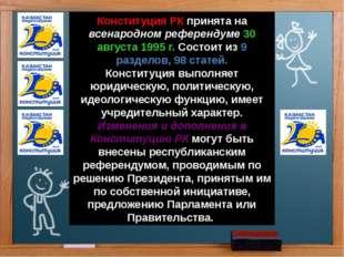 Конституция РК принята на всенародном референдуме 30 августа 1995 г. Состоит