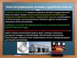 Конституционные основы судебной власти РК. Судебная власть в РК является одно