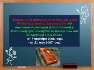 Изменения и дополнения в Конституцию РК были внесены Законами РК «О внесении