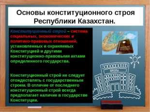 Основы конституционного строя Республики Казахстан. Конституционный строй – с