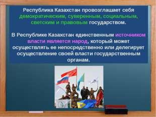 ----------------------- Республика Казахстан провозглашает себя демократичес