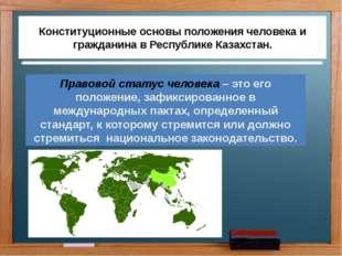 Конституционные основы положения человека и гражданина в Республике Казахстан