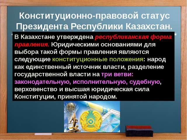 Конституционно-правовой статус Президента Республики Казахстан. В Казахстане...
