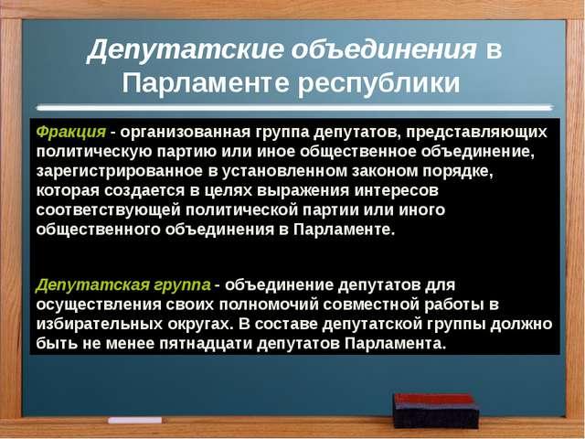 Депутатские объединения в Парламенте республики Фракция - организованная груп...