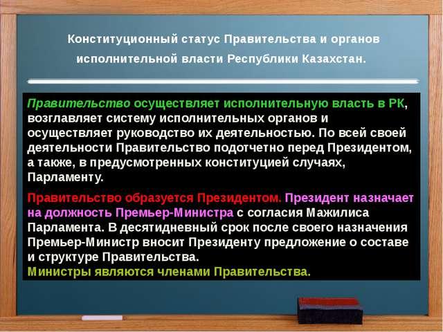 Конституционный статус Правительства и органов исполнительной власти Республи...