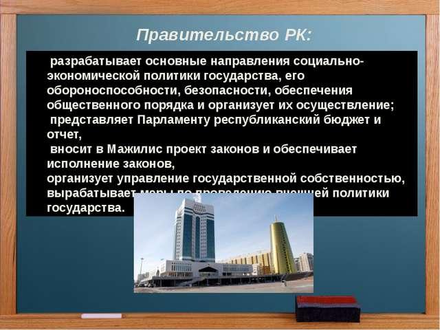 Правительство РК: разрабатывает основные направления социально-экономической...