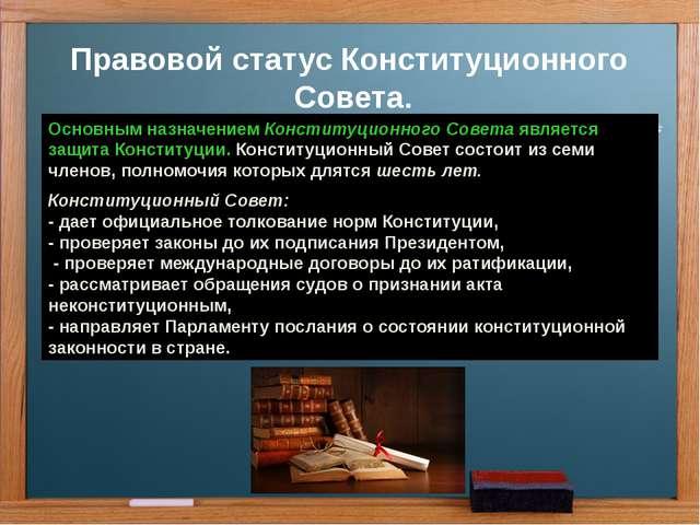 Правовой статус Конституционного Совета. Основным назначением Конституционног...