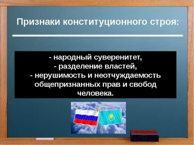 Признаки конституционного строя: - народный суверенитет, - разделение властей...