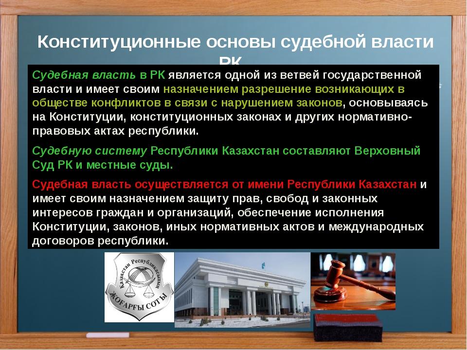 Конституционные основы судебной власти РК. Судебная власть в РК является одно...