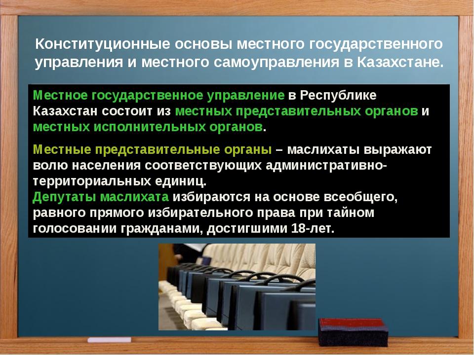 Конституционные основы местного государственного управления и местного самоуп...