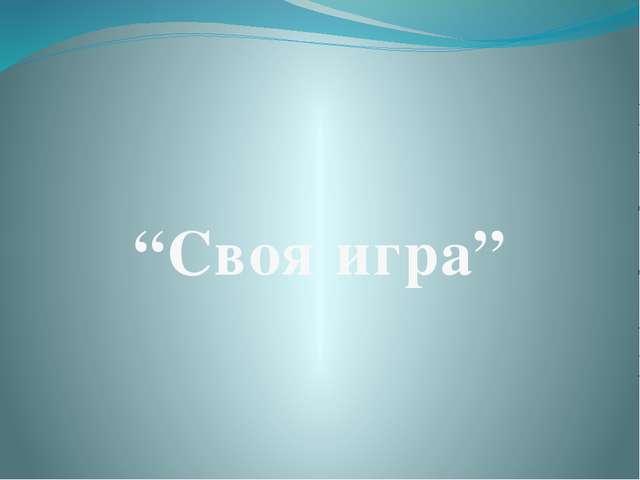 Переведи на английский Мой друг храбрый и умный.