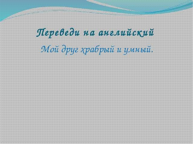 Переведи на английский Я люблю писать и читать по- английски хорошо.