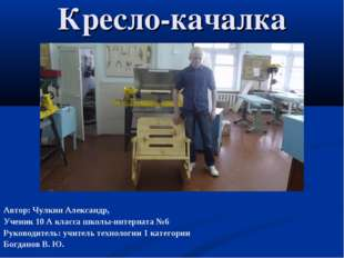 Кресло-качалка Автор: Чулкин Александр, Ученик 10 А класса школы-интерната №6
