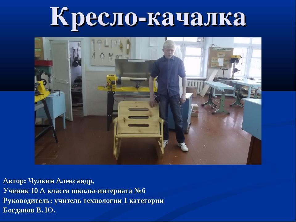 Кресло-качалка Автор: Чулкин Александр, Ученик 10 А класса школы-интерната №6...