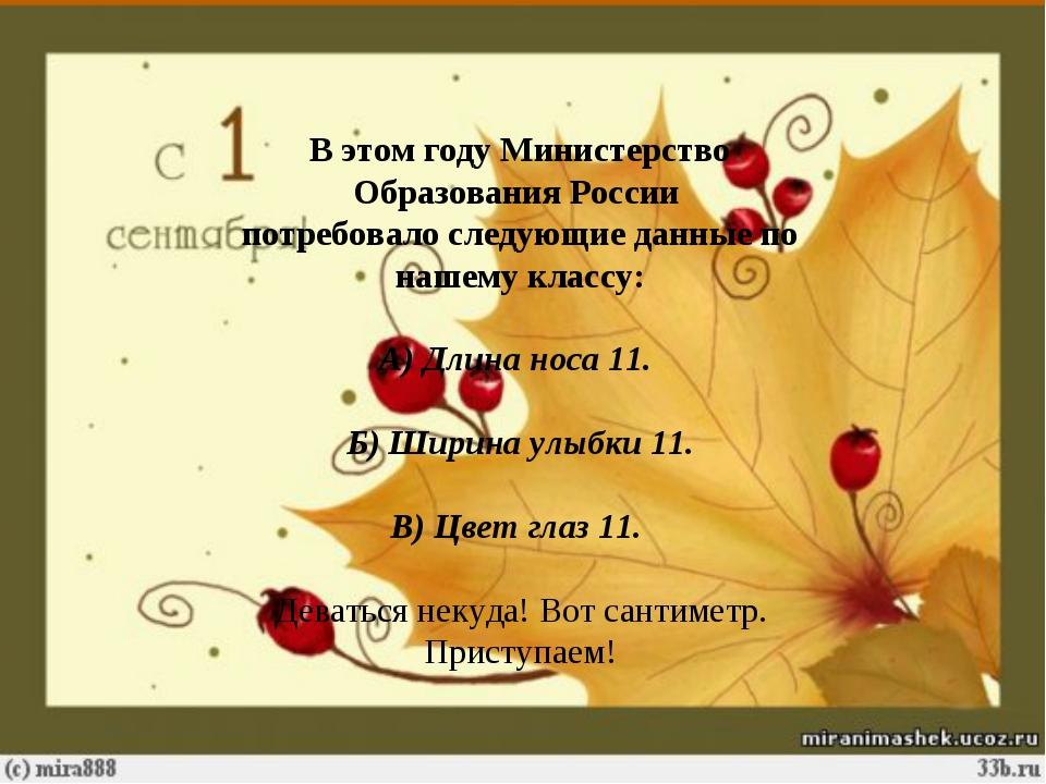 В этом году Министерство Образования России потребовало следующие данные по н...