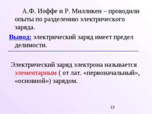 А.Ф. Иоффе и Р. Милликен – проводили опыты по разделению электрического заря