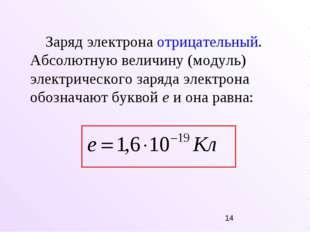 Заряд электрона отрицательный. Абсолютную величину (модуль) электрического з
