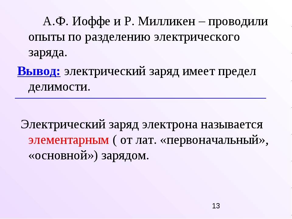 А.Ф. Иоффе и Р. Милликен – проводили опыты по разделению электрического заря...