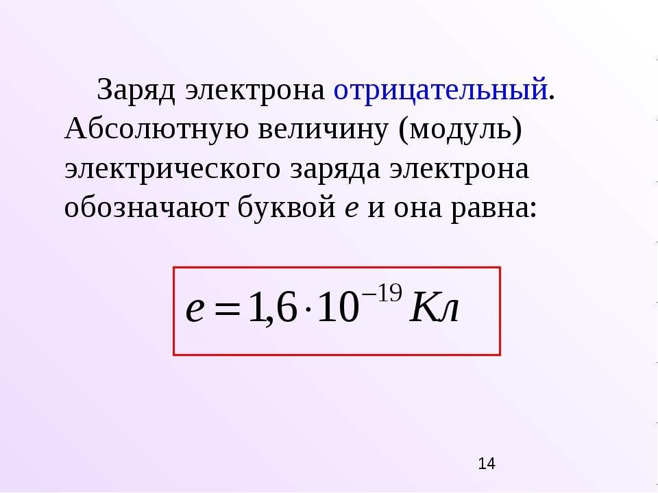Заряд электрона отрицательный. Абсолютную величину (модуль) электрического з...