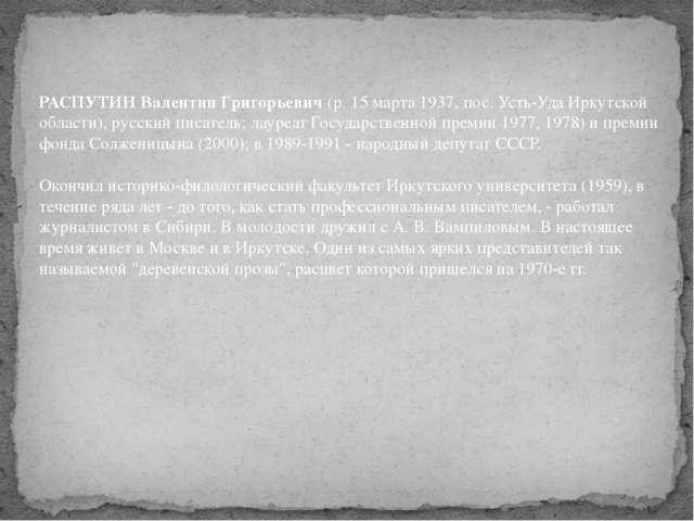 РАСПУТИН Валентин Григорьевич (р. 15 марта 1937, пос. Усть-Уда Иркутской обла...