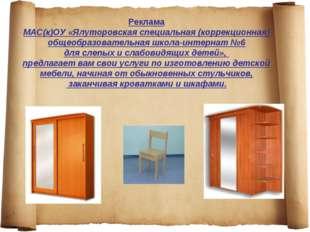 Реклама МАС(к)ОУ «Ялуторовская специальная (коррекционная) общеобразовательна