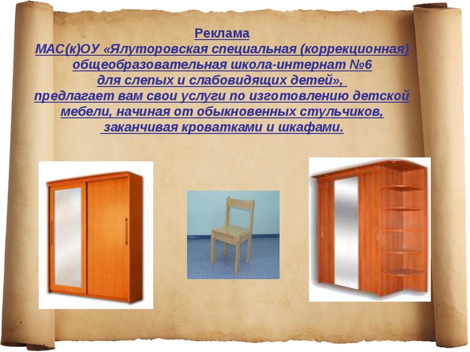Реклама МАС(к)ОУ «Ялуторовская специальная (коррекционная) общеобразовательна...