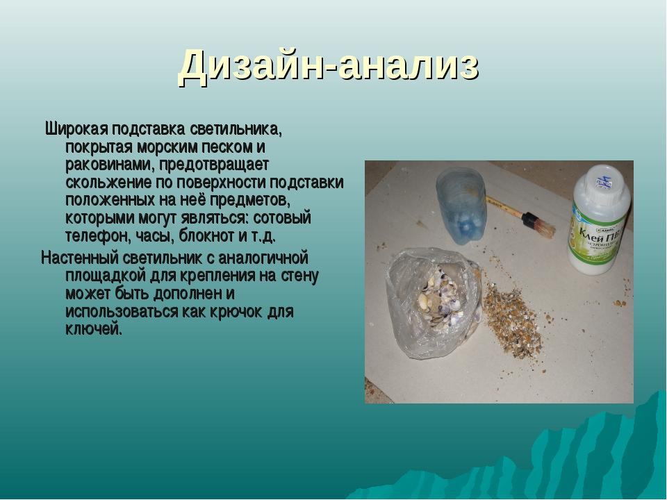 Дизайн-анализ Широкая подставка светильника, покрытая морским песком и ракови...