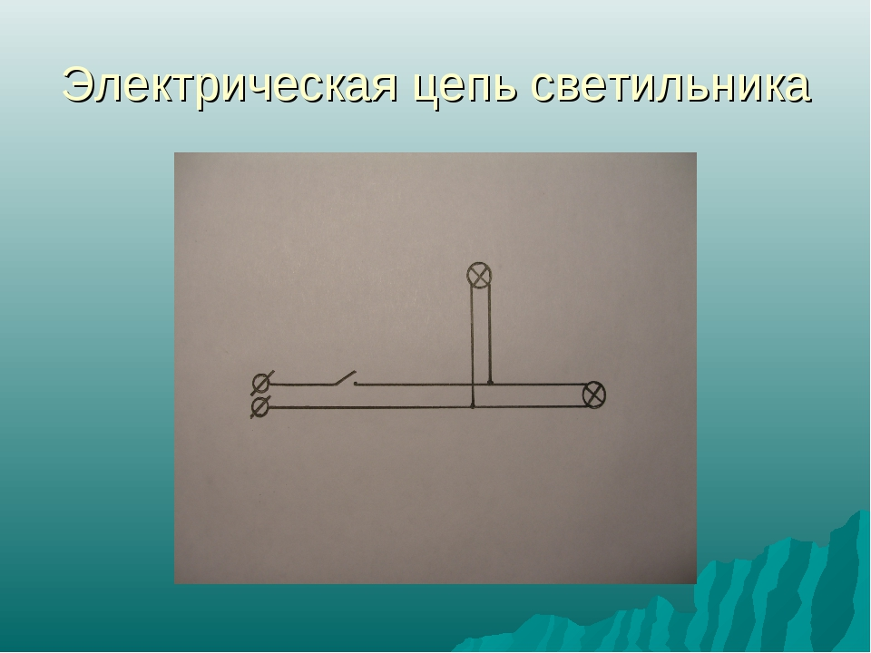 Электрическая цепь светильника