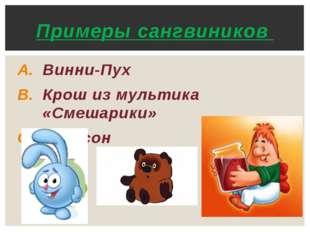 Винни-Пух Крош из мультика «Смешарики» Карлсон Примеры сангвиников