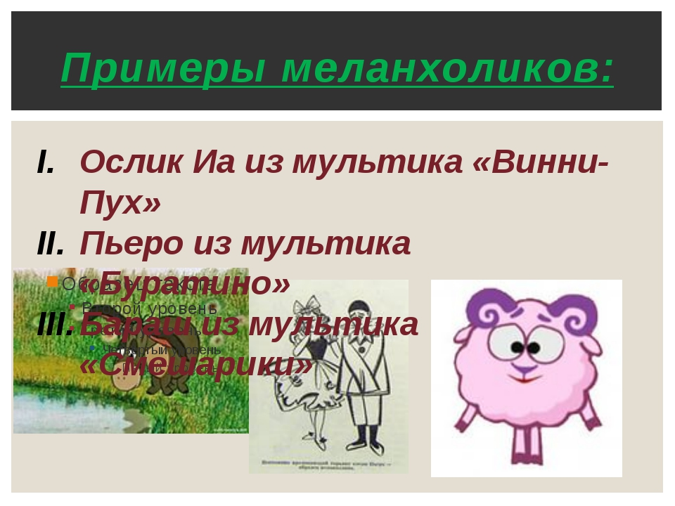 Примеры меланхоликов: Ослик Иа из мультика «Винни-Пух» Пьеро из мультика «Бур...