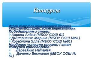 Итоги конкурса кроссвордов проекта «Россия-Болгария: точки пересечения» Побед