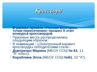 В рамках проекта «Россия-Болгария: точки пересечения» прошел II этап конкурса