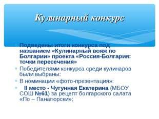 Подведены итоги конкурса под названием «Кулинарный вояж по Болгарии» проекта