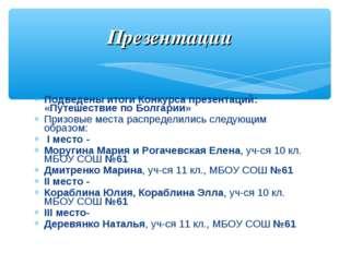 Подведены итоги Конкурса презентаций: «Путешествие по Болгарии» Призовые мест