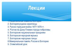 1.Национальные символы Болгарии 2. Болгария-родина кириллицы 3. Русско-турецк