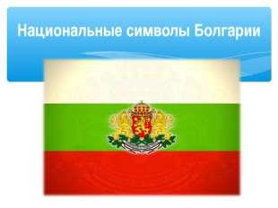 Национальные символы Болгарии