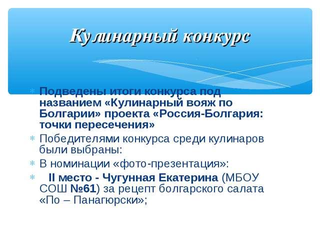Подведены итоги конкурса под названием «Кулинарный вояж по Болгарии» проекта...