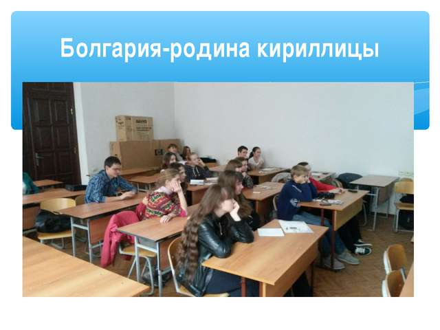 Болгария-родина кириллицы