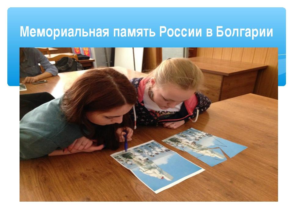 Мемориальная память России в Болгарии