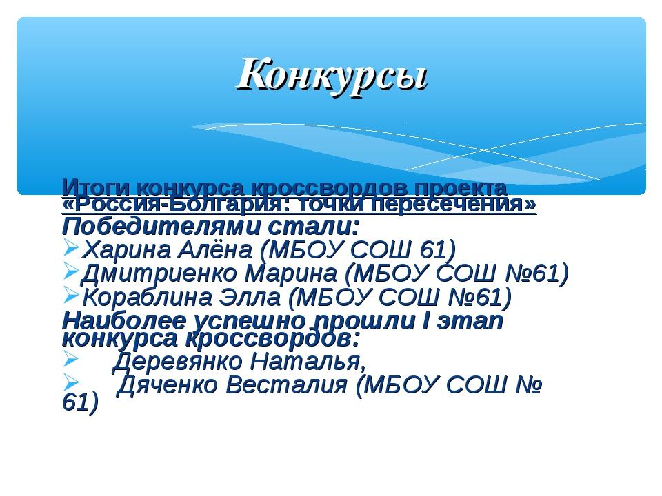 Итоги конкурса кроссвордов проекта «Россия-Болгария: точки пересечения» Побед...