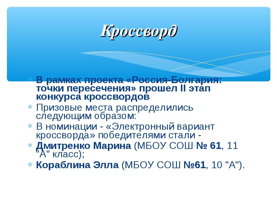 В рамках проекта «Россия-Болгария: точки пересечения» прошел II этап конкурса...