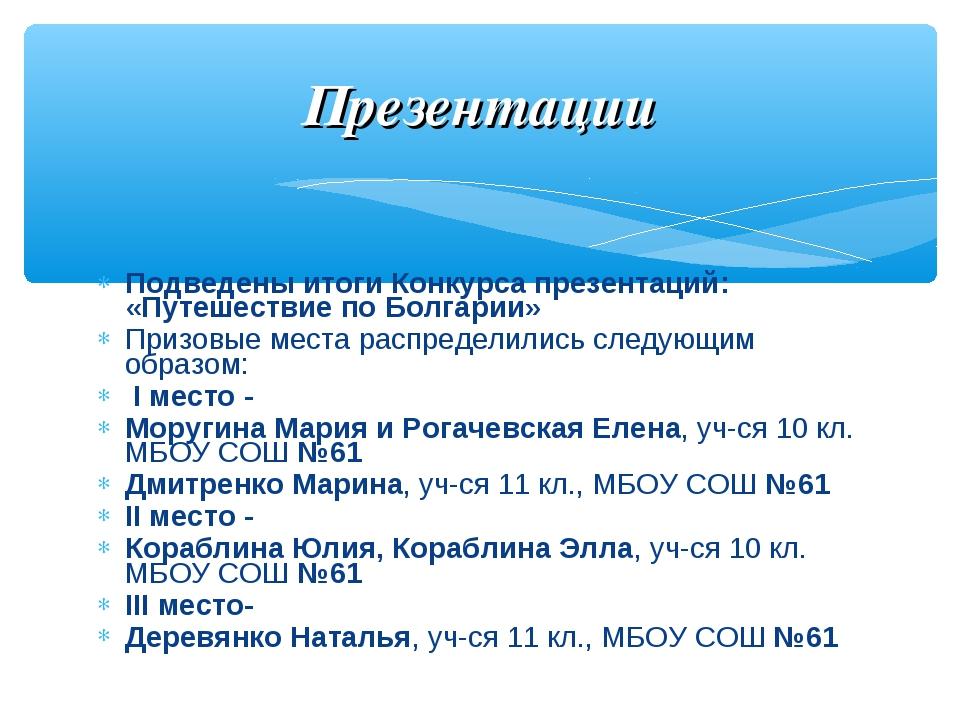 Подведены итоги Конкурса презентаций: «Путешествие по Болгарии» Призовые мест...
