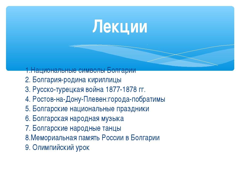 1.Национальные символы Болгарии 2. Болгария-родина кириллицы 3. Русско-турецк...