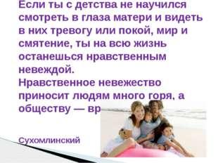Если ты с детства не научился смотреть в глаза матери и видеть в них тревогу