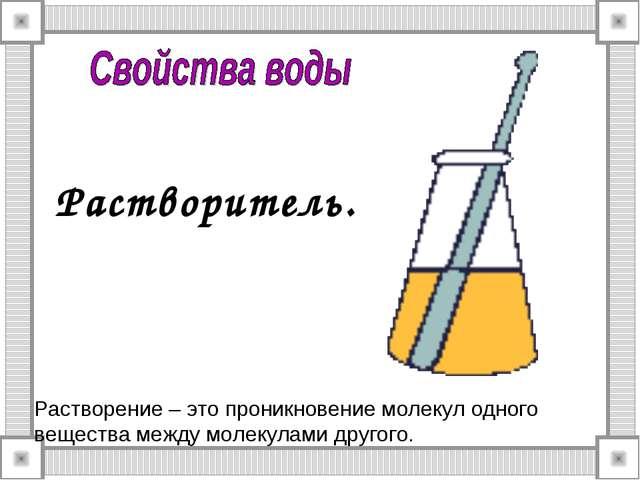 Растворитель. Растворение – это проникновение молекул одного вещества между...