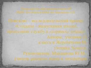Министерство образования и науки РФ МБОУ Хоготовская СОШ им. Бороноева А.О.
