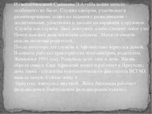 Из воспоминаний Сынкеева Э.А: «На войне ничего особенного не было. Служил сап