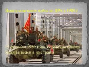 Вывод советских войск из ДРА в 1989 г. 15 февраля 1989 года советские войска