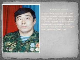Мархаев Басай Петрович окончил МОУ Хоготовская СОШ в 1981 году. Был призван
